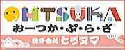 OHTSUKA【おーつかぷらざ】